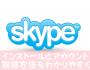 Skypeの使い方と意外と知らない便利機能|スマホで画面共有出来る?