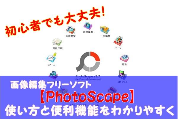 PhotoScape(フォトスケイプ)の使い方を動画で解説!背景透過はできる?