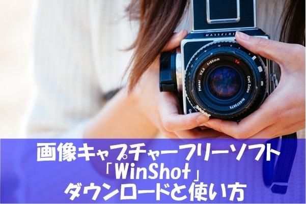 画像キャプチャーフリーソフトWinShotのダウンロードと使い方