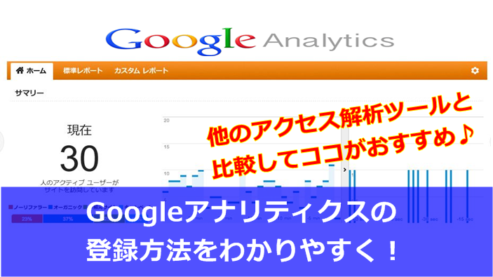 Googleアナリティクスの登録方法を動画で解説!他のアクセス解析ツールと比較してココがおすすめ!