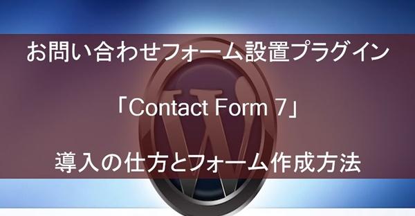 ワードプレスお問い合わせフォーム設置プラグイン「Contact Form 7」