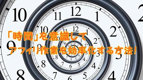 時間意識とは?アフィリ作業を効率化する時間の有効活用方法