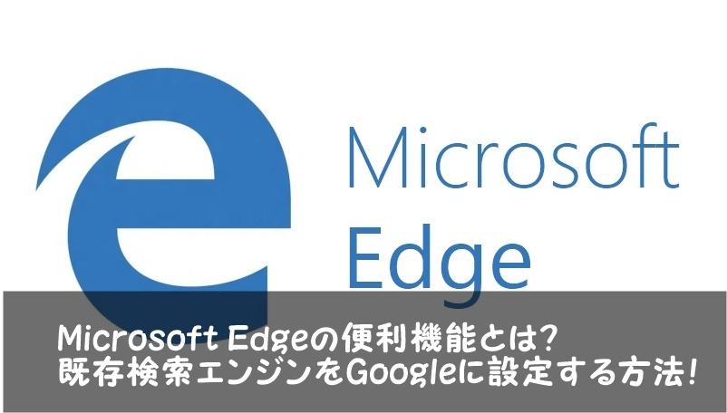 Microsoft Edgeの便利な使い方と検索エンジンをGoogleに設定する方法