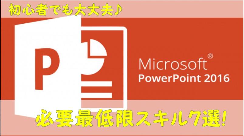 PowerPoint2016の使い方|プレゼンする時の必要最低限スキル7選