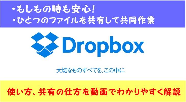 Dropboxを利用するメリットとは?使い方と共有の仕方をわかりやすく