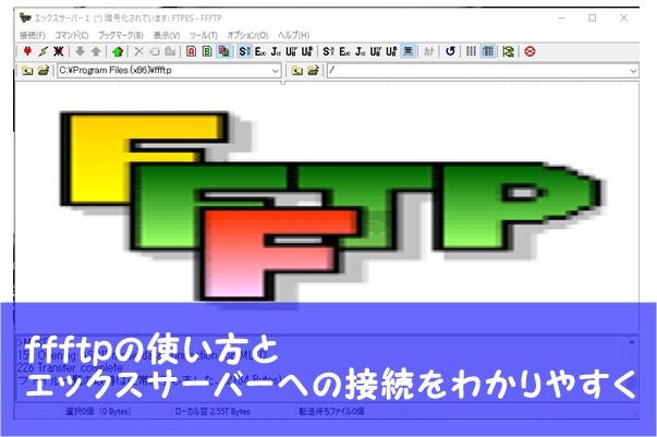 ffftpとは?使い方とエックスサーバーへの接続方法を動画で解説