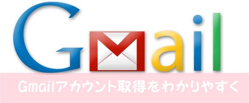 Gmailアカウント取得と受信メールから連絡先に登録する方法
