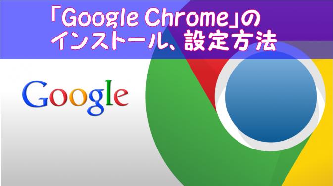 Goole Chromeの使い方とアフィリエイト作業を効率化する方法