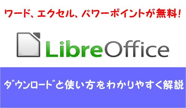 LibreOffice(リブレオフィス)の使い方と導入するメリットを解説