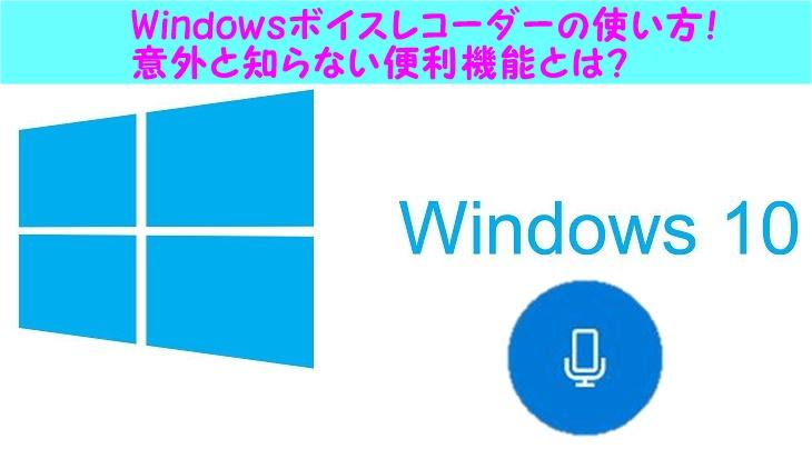 音声録音アプリWindows10ボイスレコーダーの使い方と編集機能をご紹介♪