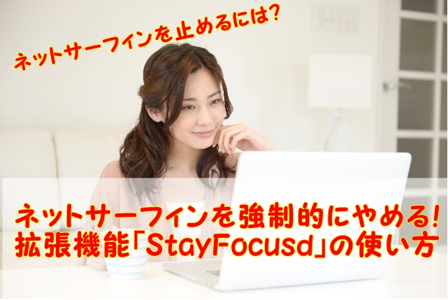 ネットサーフィンを強制的にやめる拡張機能「StayFocusd」の使い方