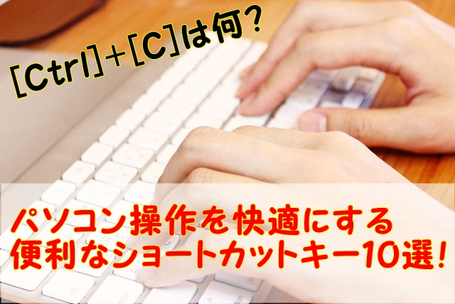 【Windows10】パソコン操作を快適にする超便利なショートカットキー
