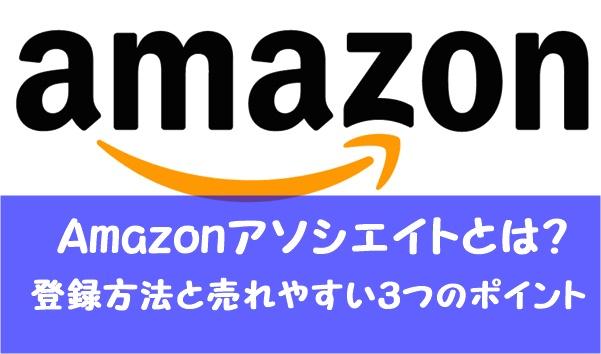 Amazonアソシエイトのココが凄い!メリットと登録方法