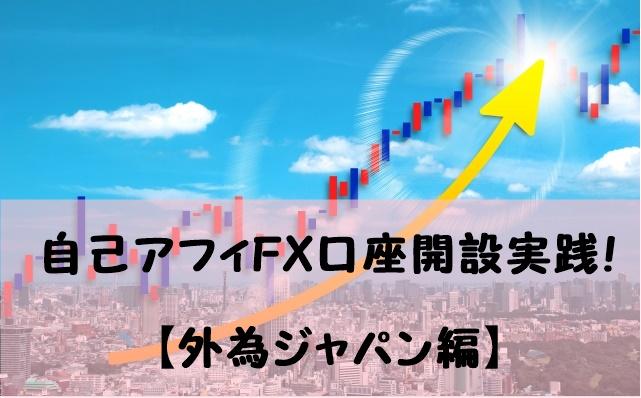 自己アフィFX口座開設実践動画【外為ジャパン編】
