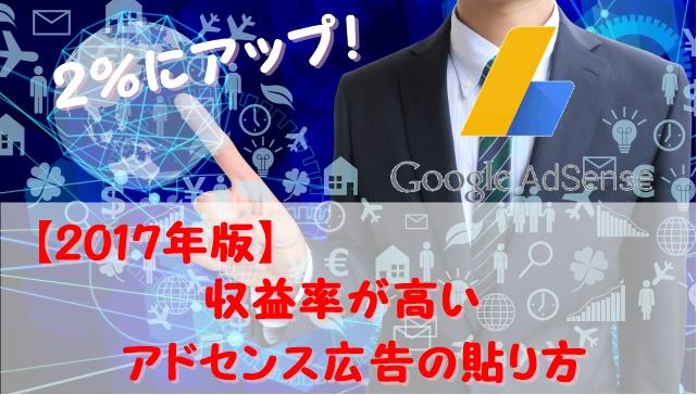 2019年(令和元年)版|アドセンスのクリック率を2%にした広告ユニットと設置場所