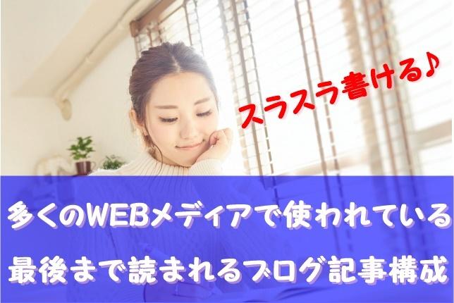 多くのWEBサイトで使われている「読まれる」ブログ記事構成(ひな型)