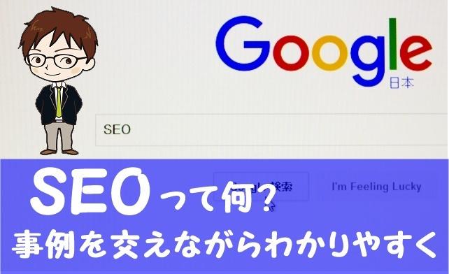 SEO対策とは?検索エンジンに上位表示させる重要性とGoogleの意向