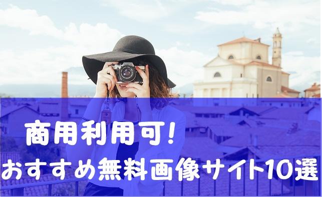 【2019年版】僕が愛用している無料画像サイト10選