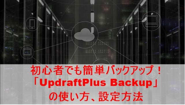 初心者でも簡単にバックアップが出来るプラグイン「UpdraftPlus Backup」の設定方法