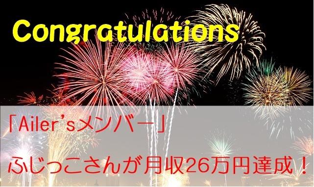 Ailerメンバーのふじっこさんが月収26万達成!成功の秘訣を語ってもらいました!