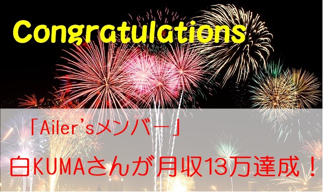 Ailerメンバーの白KUMAさんが月収13万円達成!成功の秘訣を語ってもらいました!