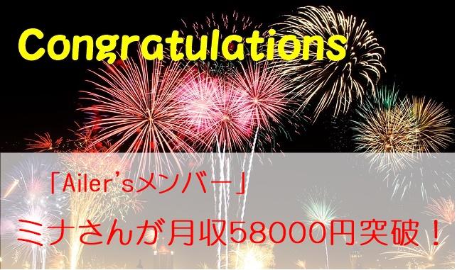 Ailerメンバーのミナさんが月収58000円達成!成功の秘訣を語ってもらいました!