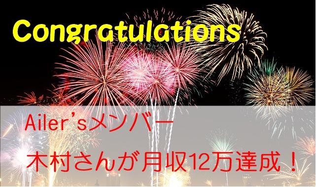木村さんが月収12万達成!成功の秘訣を語ってもらいました!