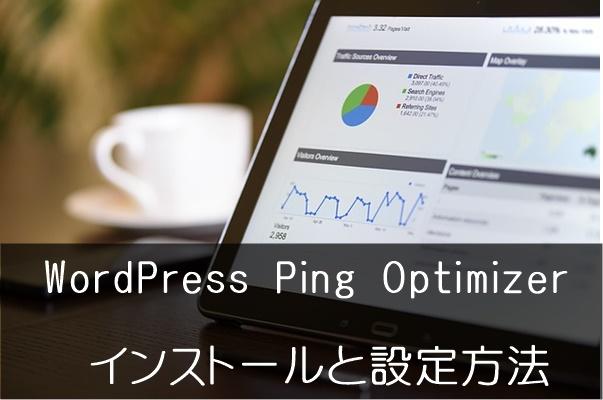 WordPress Ping Optimizerのインストールと設定方法を画像付きで解説!