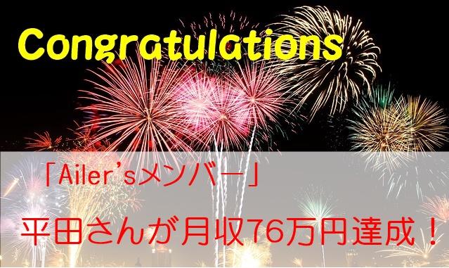 【対談音声あり】平田さんが月収76万円!成功の秘訣を語ってもらいました!