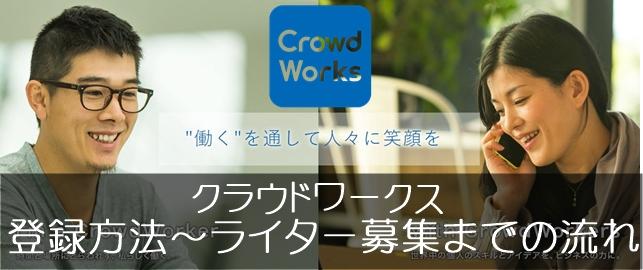 Crowdworks(クラウドワークス)の登録方法~ブログ記事ライター募集までの流れ