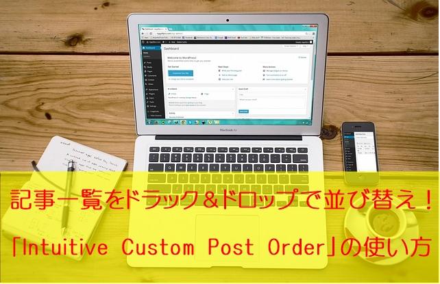 「Intuitive Custom Post Order」の使い方|記事やカテゴリをドラッグ&ドロップで並べ替えよう!