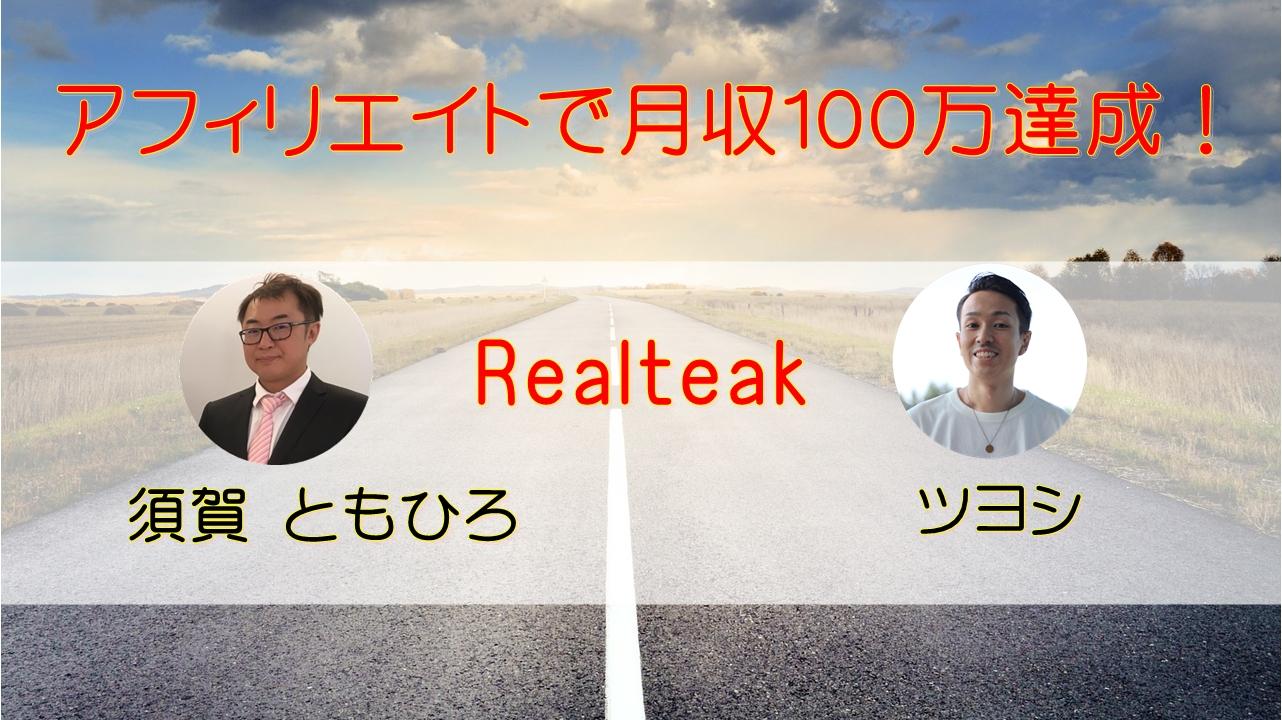 【対談音声】ツヨシさんがアフィリエイトで月収100万達成!成功の秘訣を語ってもらいました!