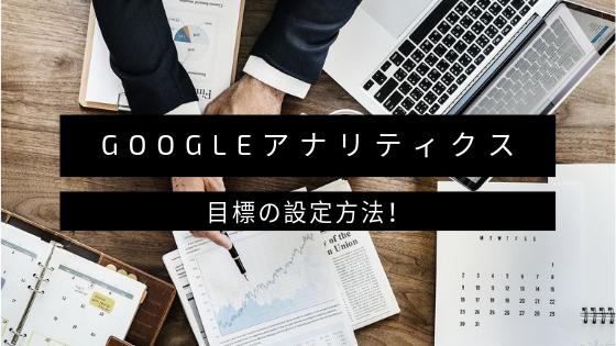 Googleアナリティクスの「目標」を設定し、コンバージョン経路を把握しよう!