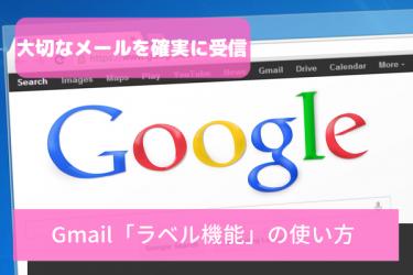 Gmailのフォルダ分けを自動振り分けするラベル機能の使い方!(2019年版)