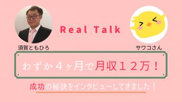 【対談音声】サワコさんが4ヶ月で月収12万達成!成功の秘訣を語ってもらいました!