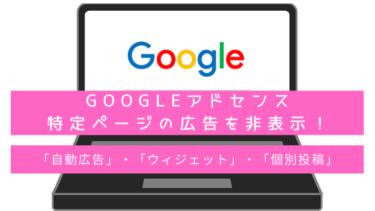 特定ページのGoogleアドセンス広告を停止する方法!(自動広告・ウィジェット・個別ページ)