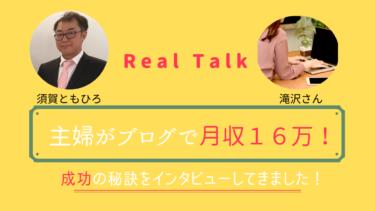 【対談音声】滝沢さんがブログ開始半年で月収16万達成!成功の秘訣を語ってもらいました!