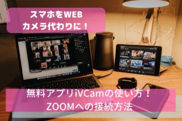 スマホをWEBカメラ代わりにする無料アプリiVCamの使い方!ZOOMへの接続方法も解説♪