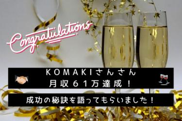 komakiさんが月収61万達成!成功の秘訣を語って頂きました!