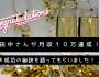 田中さんが月収10万円達成!成功の秘訣を語って頂きました!